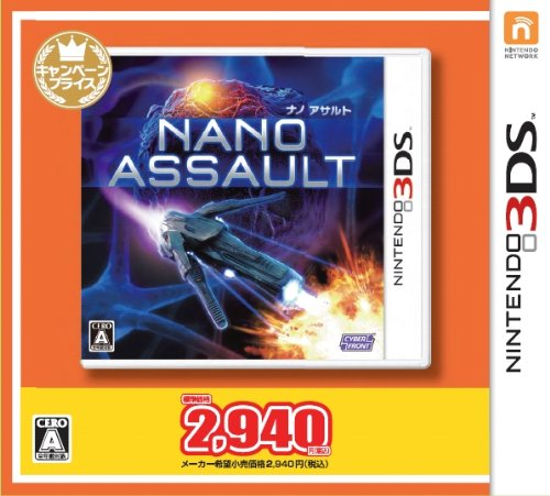 NANO ASSAULT (ナノアサルト) キャンペーンプライス版 - 3DS