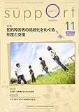 さぽーと no.706(2015・11)―知的障害福祉研究 特集:知的障害者の高齢化をめぐる制度と支援