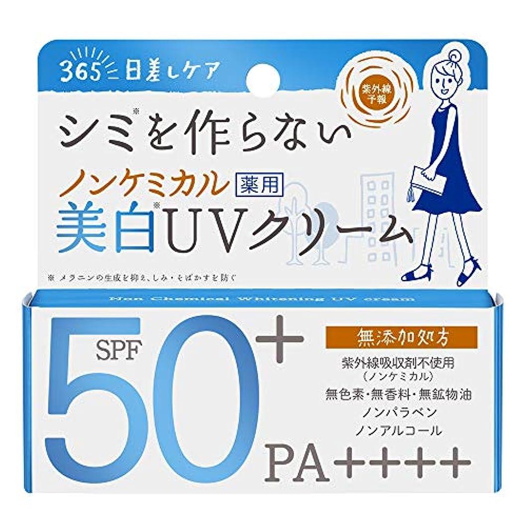 煙値単語紫外線予報 ノンケミカル薬用美白UVクリーム 40g