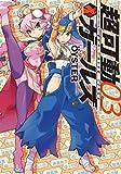 超可動ガールズ : 3 (アクションコミックス)
