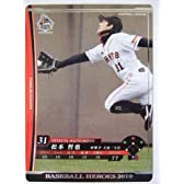 BBH2010 黒カード 松本 哲也(巨人)