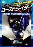 ゴーストライダー4【新価格版】~GOES UNDERCOVER~ ゴーズアンダーカヴァー[DVD]
