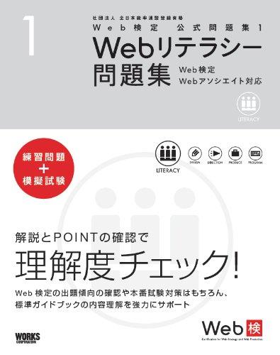 Web検定公式問題集〈1〉Webリテラシー問題集―Web検定Webアソシエイト対応の詳細を見る