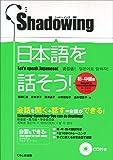 シャドーイング 日本語を話そう 初〜中級編 画像