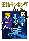 王様ランキング コミック 1-3巻セット