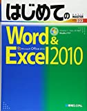 はじめてのWord&Excel2010 (BASIC MASTER SERIES)