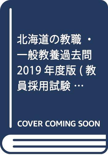北海道・札幌市の教職・一般教養過去問 2019年度版 (教員採用試験「過去問」シリーズ)