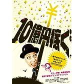 10億円稼ぐ [DVD]