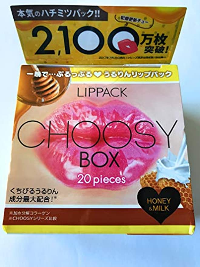 著作権未亡人ディレクトリリップパック CHOOSY 20枚入りBOX ハニー&ミルク