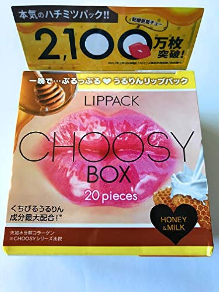 不完全動に対処するリップパック CHOOSY 20枚入りBOX ハニー&ミルク