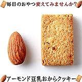 【訳あり】アーモンド豆乳 おからクッキー (単品, 1kg)