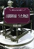 古関裕而 うた物語 (歴春ふくしま文庫)