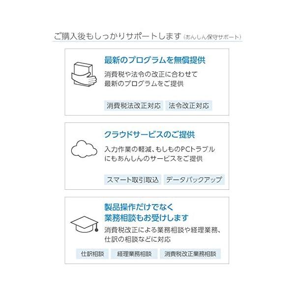 【旧商品】弥生会計 18 スタンダード | 消...の紹介画像5