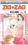 ZIG★ZAG 第8巻 (花とゆめCOMICS)
