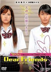 【動画】Dear Friends ディアフレンズ