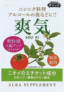 アルバサプリメント 爽気 カキシブ 緑茶カテキン 40粒入