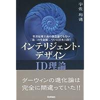 【バーゲンブック】 インテリジェント・デザイン ID理論