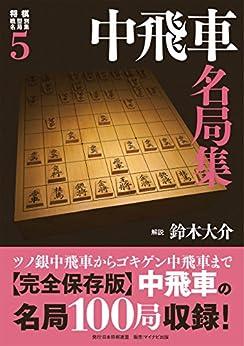 [鈴木 大介(解説)]の将棋戦型別名局集5 中飛車名局集