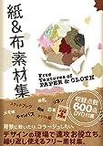 紙&布 素材集 Free Textures of PAPER&CLOTH