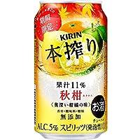 【季節限定】キリン 本搾りチューハイ 秋柑 350ml×24本