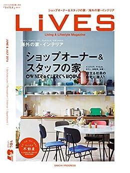 [第一プログレス]のLiVES (ライヴズ) 87 [雑誌] LiVES (ライヴズ)【定期版】