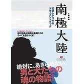 日曜劇場 南極大陸 公式シナリオ&ドキュメントブック (TOKYO NEWS MOOK 268号)