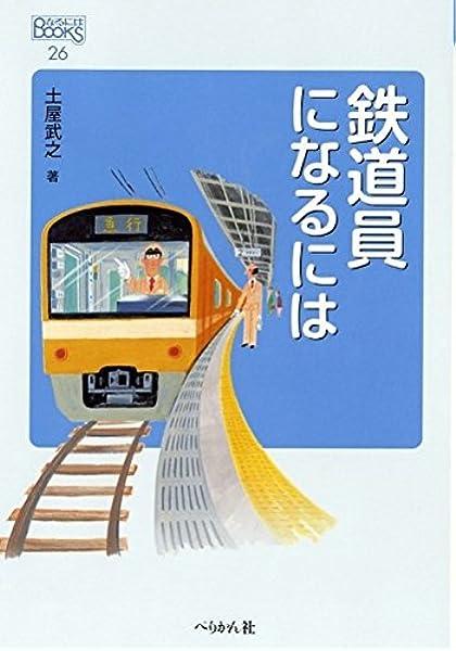 採用 中途 西武 鉄道