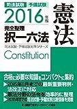 2016年版司法試験・予備試験 完全整理択一六法 憲法