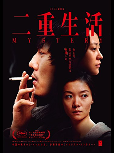 二重生活 (中国版)