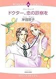 ドクター、恋の診察を / 岸田 黎子 のシリーズ情報を見る