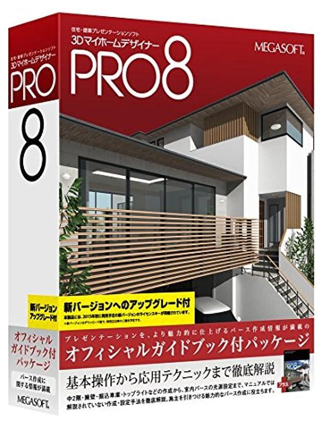 お茶会計士フィルタ3DマイホームデザイナーPRO8オフィシャルガイドブック付 新バージョンアップグレード付