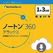 ノートン 360 デラックス セキュリティソフト(最新) 1年3台版 オンラインコード版 Win/Mac/iOS/Android対応【PC/スマホ対応】