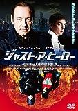 ジャスト・ア・ヒーロー[DVD]