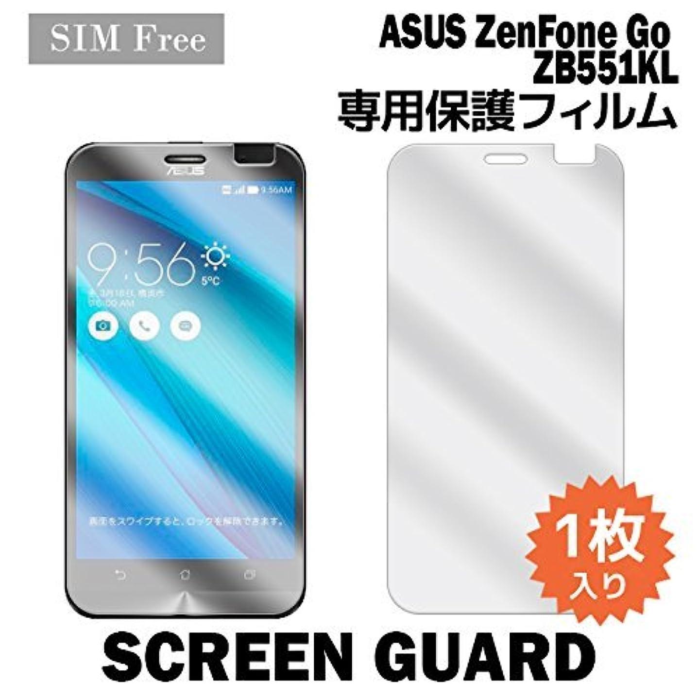 周りバーゲン導入するASUS Zenfone GO ZB551KL SIMフリー 液晶保護フィルム 1枚入り (液晶保護シート スマホ スマートフォン ゼンフォン) film-zb551kl-1