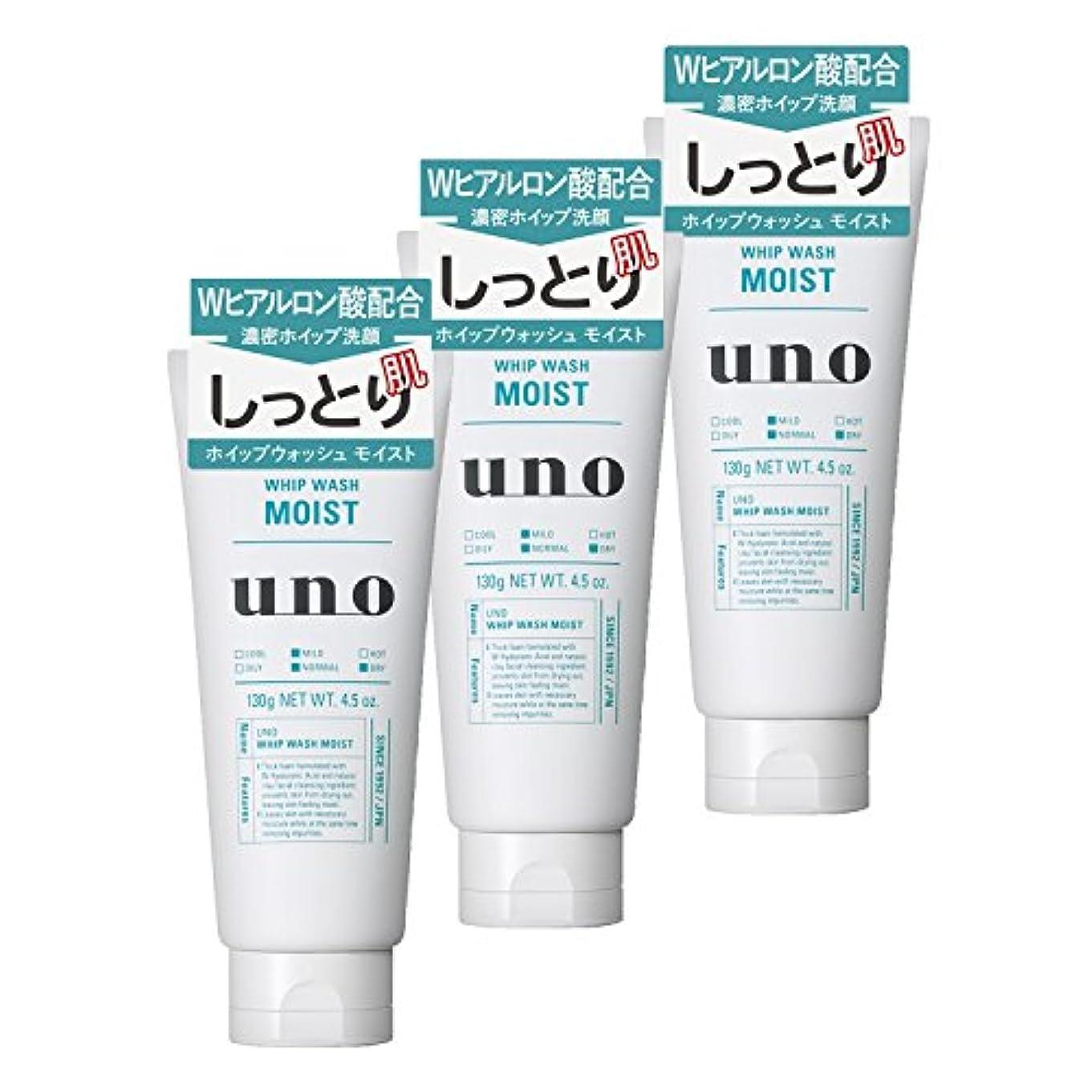 葉機動障害者【まとめ買い】 ウーノ ホイップウォッシュ (モイスト) 洗顔料 130g×3個