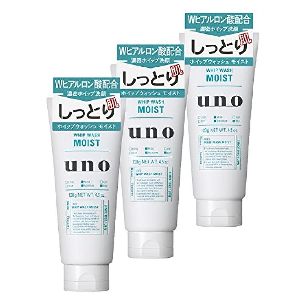【まとめ買い】 ウーノ (uno) ホイップウォッシュ (モイスト) 洗顔料 130g×3個