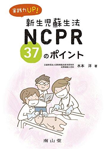 実践力UP!NCPR(新生児蘇生法) 37のポイント