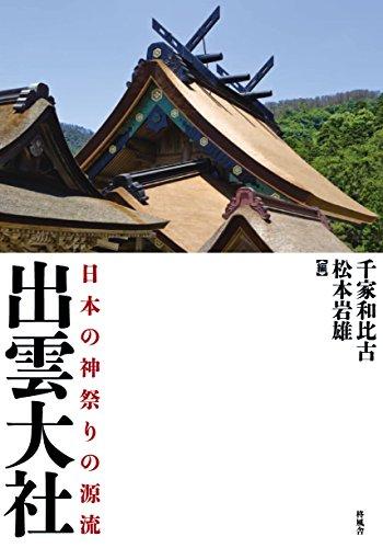 出雲大社 日本の神祭りの源流の詳細を見る