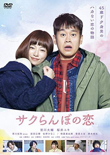 【メーカー特典あり】サクらんぼの恋(ポストカード付) [DVD]
