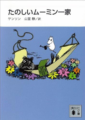 新装版 たのしいムーミン一家 ムーミンシリーズ (講談社文庫)の詳細を見る
