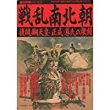 戦乱南北朝―後醍醐天皇・正成・尊氏の激闘 (歴史群像シリーズ (10))