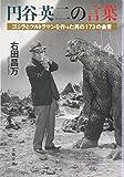 円谷英二の言葉―ゴジラとウルトラマンを作った男の173の金言 (文春文庫) 画像
