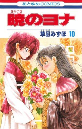 暁のヨナ 第10巻 (花とゆめCOMICS)の詳細を見る