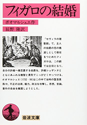 フィガロの結婚 (岩波文庫 (32-522-1))の詳細を見る