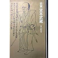 史実宮本武蔵 (1969年) (現代人の古典叢書〈3〉)