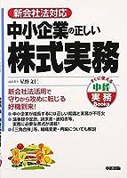 新会社法対応 中小企業の正しい株式実務 (中経実務Books)