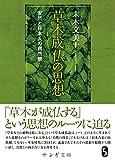 草木成仏の思想――安然と日本人の自然観 (サンガ文庫)