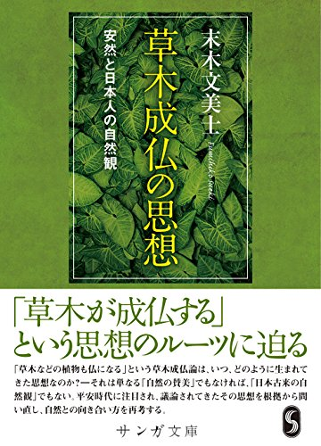 [画像:草木成仏の思想――安然と日本人の自然観 (サンガ文庫)]
