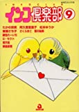 インコ倶楽部 9 (あおばコミックス)