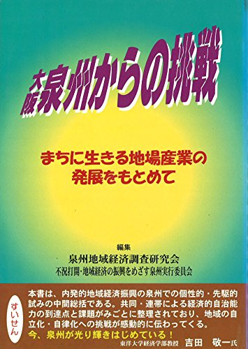大阪泉州からの挑戦―まちに生きる地場産業の発展をもとめて